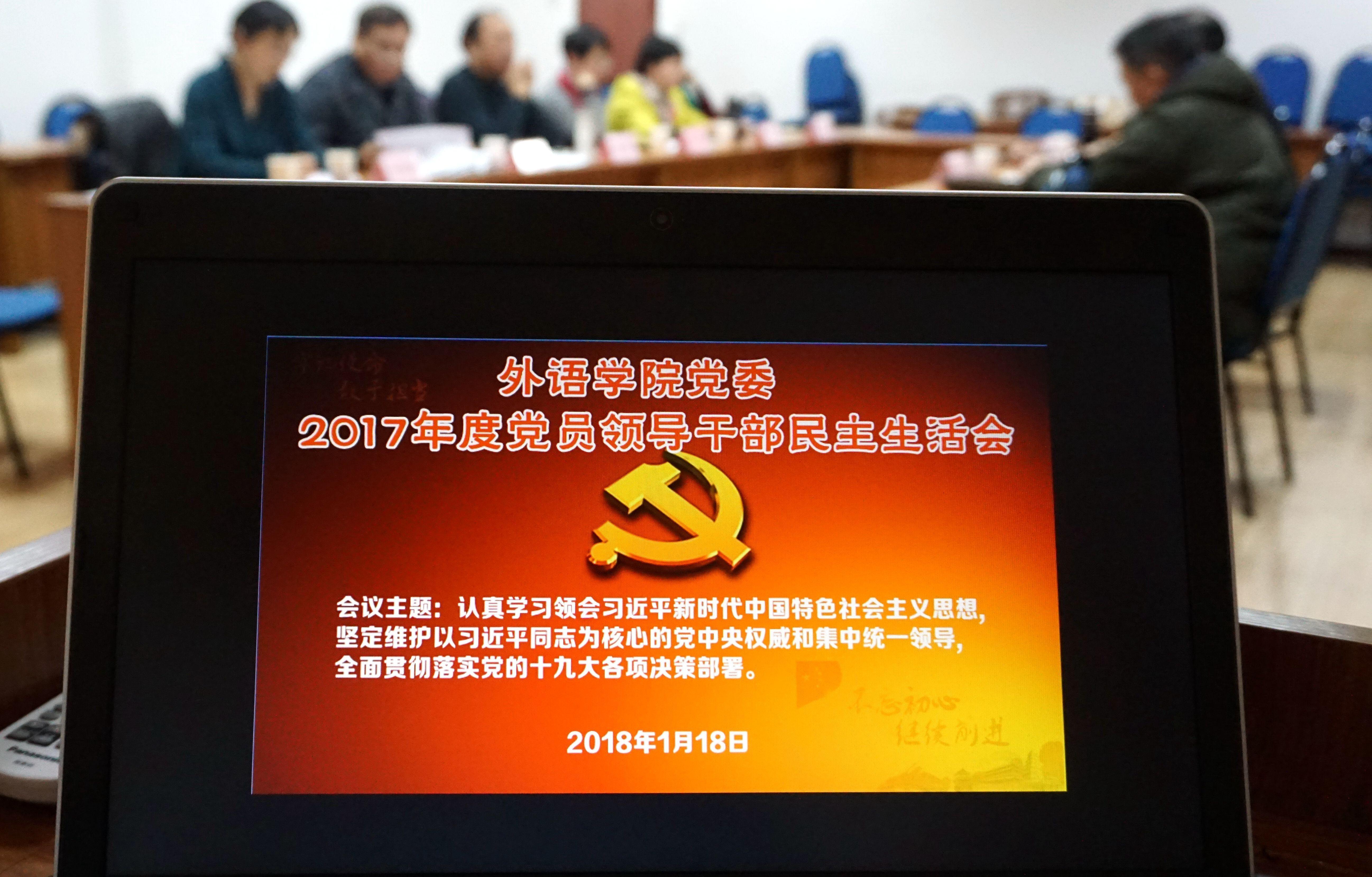 学院党委召开2017年度党员领导干部民主生活会