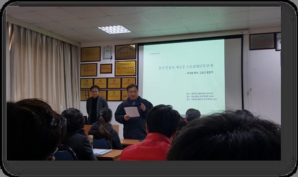 韩国全州大学人文学院院长李镕郁教授应邀到校作专题讲座