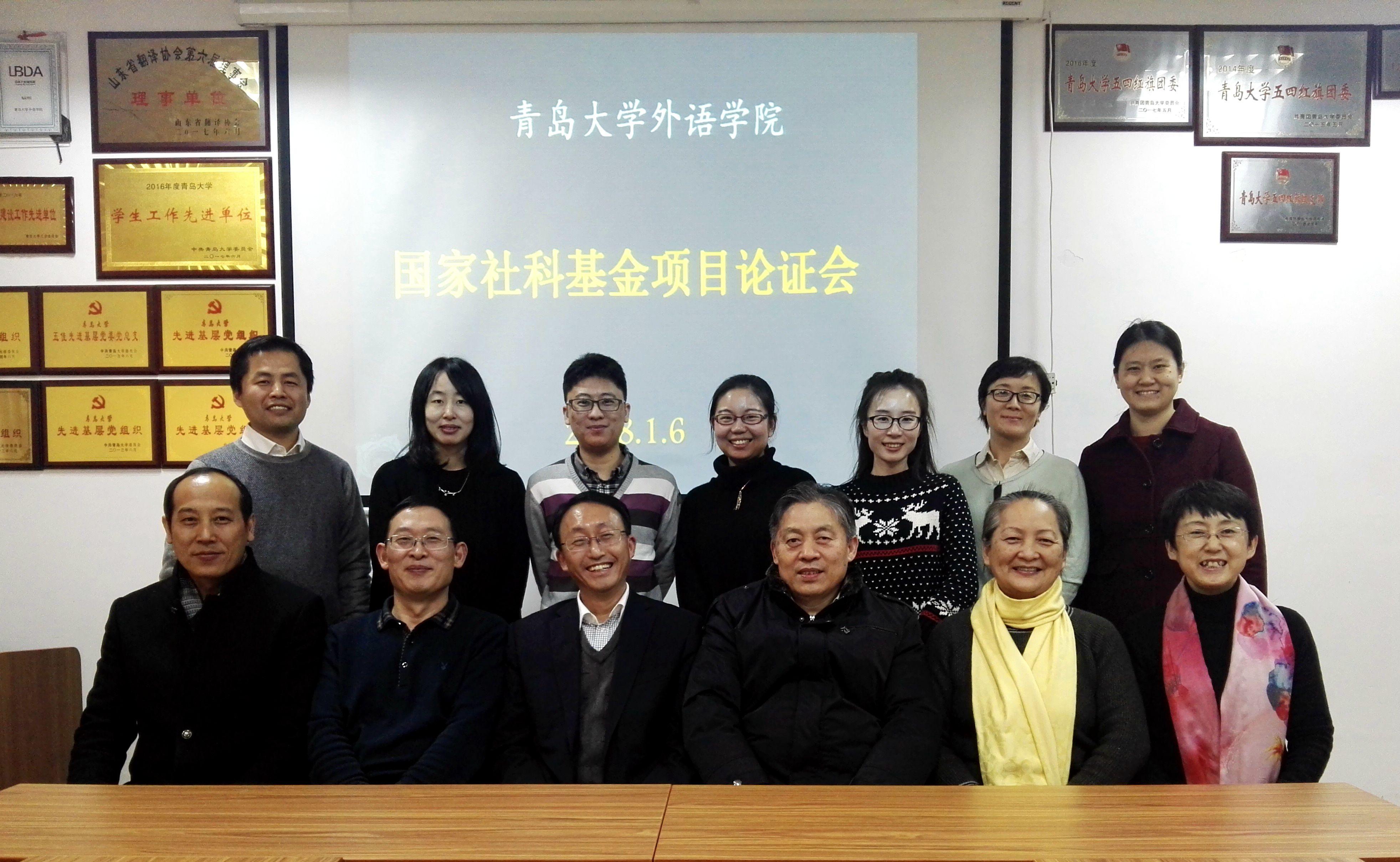 学院召开2018年国家社科基金申报项目论证会